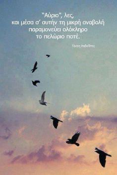 """""""Αύριο"""""""