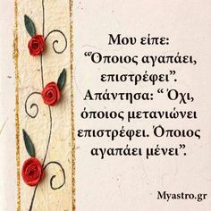 Greek Quotes, Wise Words, Me Quotes, Lyrics, Inspirational Quotes, Wisdom, Writing, Trust, Notebook
