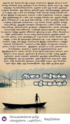 Tamil Stories, Tamil Love Quotes, Tamil Language, Amazing Quotes, Short Stories, Positivity, Dew Drops, Thoughts, Movie Posters