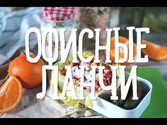 Школьные ланчи 2 [Рецепты Bon Appetit] - YouTube