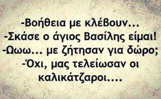 😅😅😅😅😅 #quote #greekquote #post #greekpost #status #greekstatus #asteia #toixos #toixosgreece Greek Memes, Greek Quotes, Jokes, Lol, Humor, Funny, Instagram, Husky Jokes, Humour