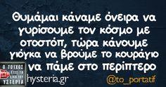 Greek Quotes, Cheer Up, Funny Stuff, Company Logo, Logos, Funny Things, Logo