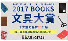 2017博客來文具大賞BN Banner, Layout, Books, Banner Stands, Libros, Page Layout, Book, Book Illustrations, Banners