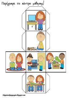Όλα για το νηπιαγωγείο!: Ανοίγουν τα σχολεία-ζάρια δραστηριοτήτων
