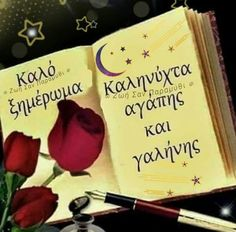 Beautiful Pink Roses, Good Night Quotes, Spirituality, Messages, Sweet Dreams, Gifs, Ideas, Inspiring Sayings, Spiritual