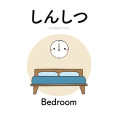 [186] しんしつ | shinshitsu | bedroom