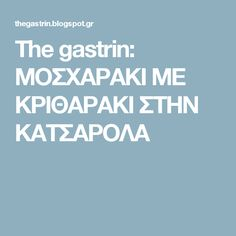 The gastrin: ΜΟΣΧΑΡΑΚΙ ΜΕ ΚΡΙΘΑΡΑΚΙ ΣΤΗΝ ΚΑΤΣΑΡΟΛΑ
