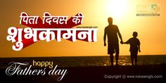 Happy Father's Day Wishes & Messages in Hindi June - Fathers Day Messages, Fathers Day Wishes, Wishes Messages, Happy Fathers Day, Fathers Day Gifts, 2015 Quotes, Love Quotes, Love Hd Images, Fathersday Quotes