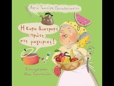 Baby Vest, Proper Diet, Book Lists, Kindergarten, Education, Reading, School Ideas, Youtube, Books