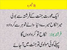 Funny Urdu Sms and Jokes