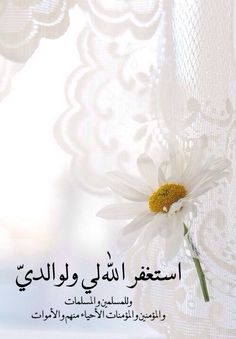islam, arabic and عربي image on We Heart It Islam Beliefs, Duaa Islam, Islam Religion, Islam Quran, Quran Quotes Inspirational, Arabic Love Quotes, Motifs Islamiques, Prophet Muhammad Quotes, Quran Arabic