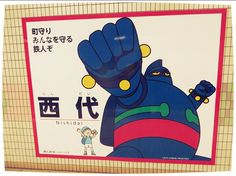 "13 Likes, 1 Comments - Coronita Corona Arzola (@kurama_zibang) on Instagram: ""#tetsujin protege a todos y a la ciudad también #nishidai #西代駅 #西代 #鉄人 28号 #manga #漫画 #memories of…"""