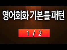 영어회화, 비디오로 배우는 생활영어회화 01 ★자막과 함께 보기, 46분 | 기초영어회화 - YouTube