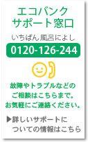 エコバンク 迷惑 電話 オール電化 名古屋 エコバンクサポート窓口