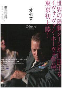 """""""Othello"""" @Tokyo Metropolitan Theatre, Playhouse"""