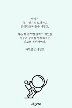 Wise Quotes, Famous Quotes, Korean Quotes, Life Words, Great Words, English Quotes, Aesthetic Wallpapers, Language, Writing