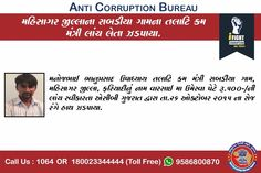 Talati cum mantri of Mahisagar district, Rabadia village arrested by ‪#‎ACB‬ ‪#‎Gujarat‬. Manojbhai Bhanuprasad Upadhyay talati cum mantri, Rabadia village Mahisagar district caught redhanded by #ACB #Gujarat on 26th October 2015 while accepting a bribe of Rs. 500/- for adding complainant's name in land records. Support #ACB for fight against ‪#‎corruption‬. Call #ACB on 1064.