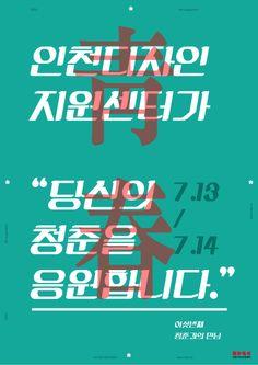 인천디자인지원센터 홍보 포스터