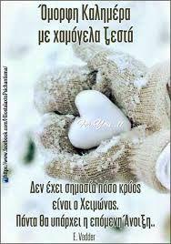 Greek Quotes, Good Morning, Greeting Cards, Buen Dia, Bonjour, Bom Dia