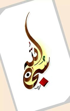 ::::ﷺ♔❥♡ ♤ ✿⊱╮☼ ☾ PINTEREST.COM christiancross ☀ قطـﮧ ⁂ ⦿ ⥾ ⦿ ⁂  ❤U◐ •♥•*⦿[†] ::::Arabic calligraphy