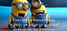Bane, Minions, Greece, Words, Funny, Greece Country, The Minions, Funny Parenting, Minions Love