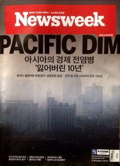 Newsweek 한국어판 20160229