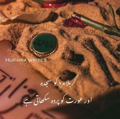 Muslim Words, Cute Wallpapers, Islam, Gallery, Pretty Phone Backgrounds, Roof Rack