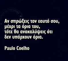Ορια δεν εχει η αγαπη... Speak Quotes, Quotes To Live By, Love Quotes, Inspirational Quotes, Fighter Quotes, Worth Quotes, Life Motivation, Good Morning Quotes, Love Words