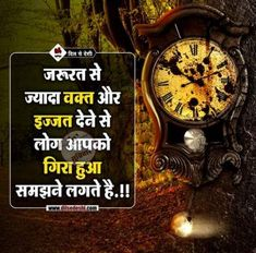 Time Changes Quotes, Good Times Quotes, Time Quotes, New Quotes, Missing Quotes, Study Quotes, Hindi Quotes Images, Hindi Quotes On Life, Motivational Quotes In Hindi