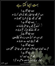 Welcome to Urdu Poetry Deep Inspiration! Urdu Poetry Deep Inspiration founded in by [Malik Bilal Awan]. We can upload all kind of Urdu Poetry Deep Inspiration ,Love poetry, Sad poetry, Friendship poetry. Love Quotes In Urdu, Urdu Love Words, Poetry Quotes In Urdu, Love Poetry Urdu, Urdu Quotes, Islamic Quotes, Quotations, Romantic Poetry For Husband, Love Romantic Poetry