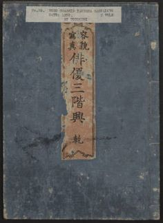 Teachings on the Living Images of Actors. 1801. Metropolitan Museum of Art (New York, N.Y.). Department of Asian Art. Japanese Illustrated Books. #actors #japan #theater