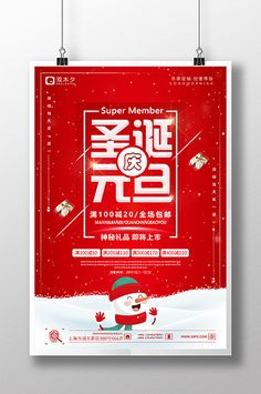 Christmas Winter Sale Christmas New Year Day Engage Things Poster Merry Christmas Poster, Christmas And New Year, Mothers Day Pictures, Christmas Jingles, Happy Thanksgiving Day, Christmas Templates, Winter Sale, Red Background, Promotion