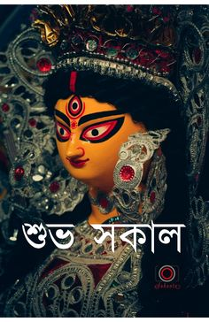 Free Good Morning Images, Morning Pictures, Soft Heart Quotes, Bengali New Year, Blur Image Background, Lakshmi Images, Festivals Of India, Buddha Meditation, Monday Quotes