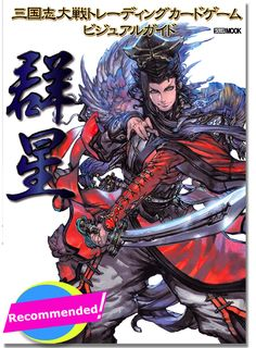 Sangokushi Taisen Trading Card Game Visual Art Book