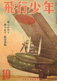 """Magazine """"Hiko Shonen"""".   Note that the cover features a Kawanishi H8K2-L, the little known transport version of the """"Emily"""", that could carry a crew of nine and 29 passengers or 64 troops. Official designation was Type 2 Transport Flying-Boat """"晴空Seiku"""" (Clear Sky)."""