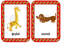 Speech Therapy Activities, Math Activities, Kids Education, Literacy, Teaching, School, Blog, Animals, Fictional Characters