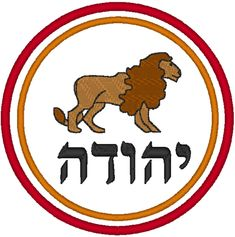 "JUDAH   The most famous heraldic symbol belongs to the tribe of Judah, which displayed a lion on its shield. This tribe became the most powerful and constituted the Kingdom of Judah. The lion is the symbol of strength and is featured as such in innumerable works throughout the ages. This animal is one those most frequently mentioned in the Bible, appearing about 130 times under 6 different names. The biblical phrase on the tab is from Gen. 49:9, ""Judah is a lion's whelp."""