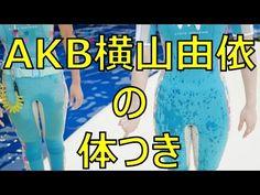 AKB横山由依の体つきが分かるピッタリウェットスーツ - YouTube