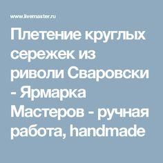 Плетение круглых сережек из риволи Сваровски - Ярмарка Мастеров - ручная работа, handmade