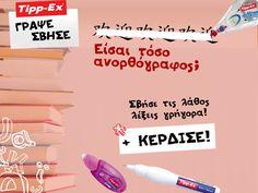 Διαγωνισμός Tipp-Ex Greece με δώρο Tablets, Σακίδια και άλλα πολλά για 50 τυχερούς