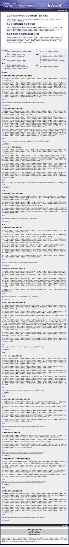 易周中国法讯 - 2013年10月21日 China News Alert - 21 October 2013