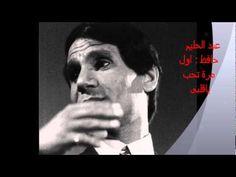 اول مرة تحب ياقلبى عبد الحليم حافظ
