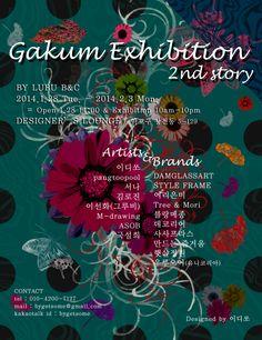 "GAKUM 02, ""화려한 겨울[Colorism]"", Poster."