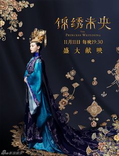 Princess Wei Yang, Film China, Luo Jin, Traditional Gowns, Drama, Castle In The Sky, Chinese Clothing, Ancient China, Kimonos