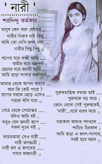 Quotes Discover Bengali Poem : & কবত (& / & - by Sharadindu Karmakar. Bengali Love Poem, Love Quotes In Bengali, Bengali Poems, Marathi Love Quotes, Desi Quotes, Real Love Quotes, Love Quotes Photos, Love Quotes Funny, Girly Quotes