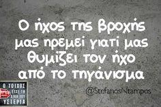 Εικόνα μέσω We Heart It #greek #quotes #Ελληνικά Funny Greek Quotes, Funny Quotes, Just For Laughs, Laugh Out Loud, Best Quotes, Laughter, Jokes, Lol, Writing