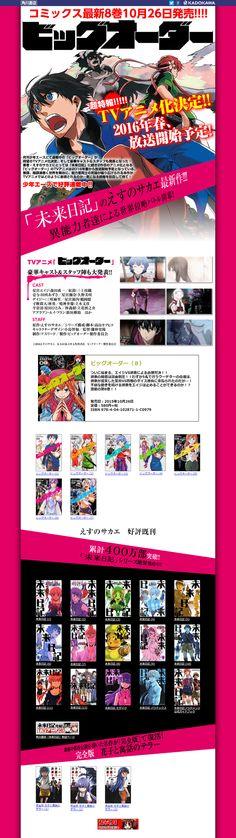 ビッグオーダー – 2016年春アニメ | アニメウェブデザイン ~ アニメのウェブサイトまとめ ~