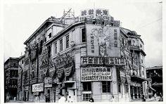 1956 Prince Theatre, Nullah Road, Mongkok, Hong Kong.