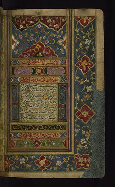 Illuminated Manuscript Koran, The right side of a double-page illumination, Walters Art Museum MS. W.575, fol. 2b (by Walters Art Museum Illuminated Manuscripts)