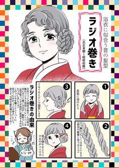 Yukata, Asian Men Hairstyle, Korean Hairstyles Women, Japanese Hairstyles, Asian Hairstyles, Kawaii Hairstyles, Cute Hairstyles, Kawaii Hair Tutorial, Asian Eye Makeup